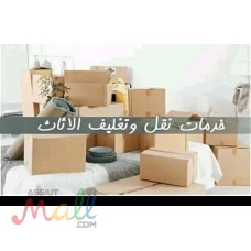 شركه المصطفى لرفع ونقل الموبيليا 01093026544