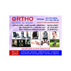 شركة I ORTHO لمستلزمات الحركة والجبائر والأطراف الصناعية واحذية