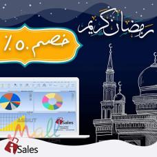 برنامج Isales لاداره المبيعات والمخازن