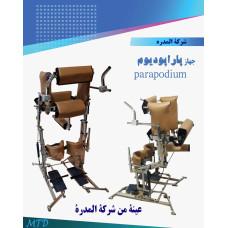 جهاز Parapodium
