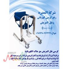 رفع كرسي كهربائي ونقل المريض (Easy Go)
