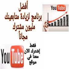 تبادل مشتركين ومشاهدات ولايكات يوتيوب مجانا