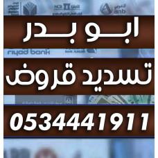 تسديد القروض 0534441911