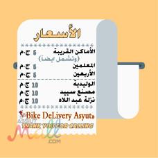 «Bike DeLivery Asyut»