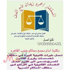 مؤسسة تاج الدين للاستشارات القانونية