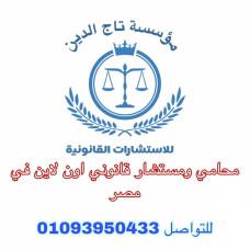 امام مجمع محاكم جنوب القاهرة