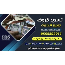 تسديد القروض 0555503911