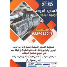 تسديد القروض 0559085048