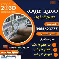 تسديد القروض 0565623177