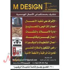 Mdesign للخدمات الهندسية والعقارية
