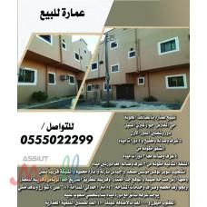 للبيع عماره بالطايف الحوية 4 شوارع ممتازة