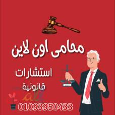 محامي إيجارات