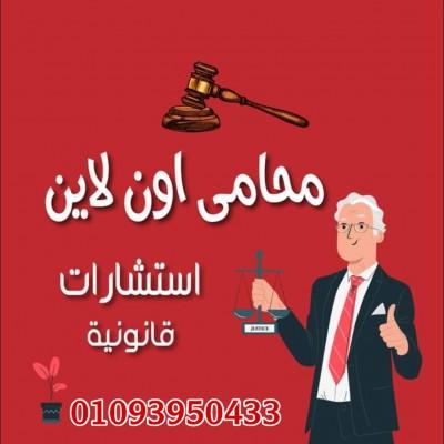 محامي جنايات