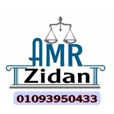 محامي اموال عامة