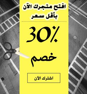 تخفيض30%