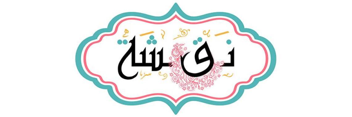 naqsha